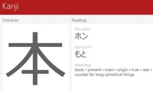 Japanese character for book
